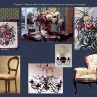 Гостиная. Образцы мебели, текстиля, предметов интерьера, светильников.